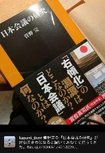 9984 - ソフトバンクグループ(株) ベストセラー『日本会議の研究』に出版差し止め命令  東京地裁「真実でないと言わざるを得ない」  なん