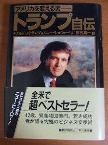 9984 - ソフトバンクグループ(株) > 続: > 日本のマスコミは「ゴルフ外交」でトランプの強硬な > 不均衡是正が緩