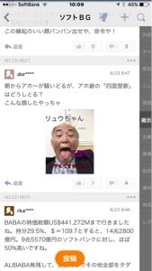 9984 - ソフトバンクグループ(株) 馬鹿奴、朝から与太流すんじゃネィ! ソフトバンク!買いたいなーーーーーー!!!