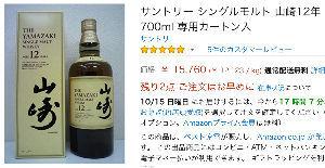 9984 - ソフトバンクグループ(株) 山崎調べて見ましたが、当時7,000くらいで買った12年ものがこんなに値が上がっている?! いつもは
