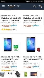 9984 - ソフトバンクグループ(株) アマゾンセールで、ファーウェイのタブレットお買い得なう。ぺーぺーするより安い?