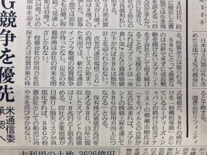 9984 - ソフトバンクグループ(株) ソフトバンクG 損失回避なるか  2019年5月22日 日本経済新聞