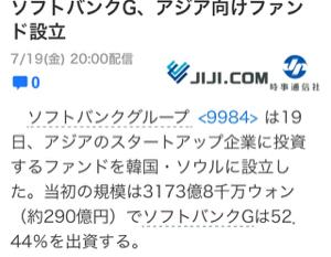 9984 - ソフトバンクグループ(株) 韓国人と韓国政府の為の企業〜  その名も、( ソフトバンク )ッ❗️  終わっているな、この会社&h