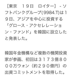 9984 - ソフトバンクグループ(株) 韓国政府と韓国人はウハウハだね〜  ソフトバンク、終わったな…