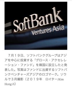 9984 - ソフトバンクグループ(株) 韓国にファンドを設立して、孫正義会長は  大韓民国に納税しまくりたいのかな…❓