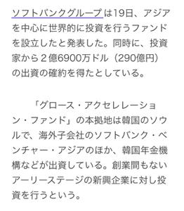 """9984 - ソフトバンクグループ(株) """"  韓国年金機構の資産を増やして、  韓国人の年金生活者の豊かな将来を  確保する為に"""