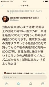 9984 - ソフトバンクグループ(株) 田端大学ソフトバンク