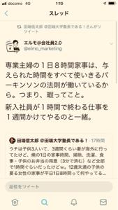 9984 - ソフトバンクグループ(株) 白戸ファミリーから田端ファミリーカラーへ