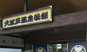 9984 - ソフトバンクグループ(株) >むかし、父親と熱川温泉?に泊まったとき、ボロボロの旅館で3万ぐらいかかったかな?   その熱