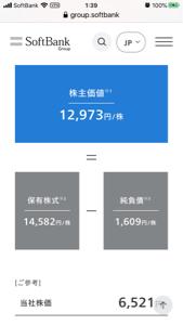 9984 - ソフトバンクグループ(株) MBO 価格はコレかなソフトバンクグループが公式に発表しているんだからね。