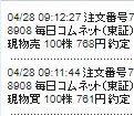 8908 - (株)毎日コムネット 761円で買えますと一時751円まで突っ込みましたが1分後に768円で抜けだせました。 やはり厳しめ