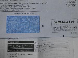 8908 - (株)毎日コムネット 本日毎日コムネットの株主総会の案内状が届きました。 配当金は1株当たりの中間配当8円、今回20円とな