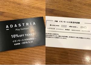 2685 - (株)アダストリア .stの会員、または新規会員になるとくじが引けて、最大1万円分の商品券、はずれても10%オフクーポン