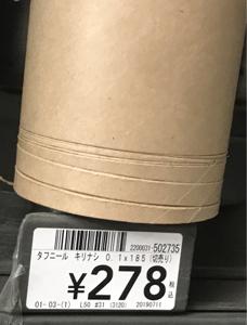 8130 - (株)サンゲツ ここはコロナシールド(レジにある透明ビニールシート 商品名タフニール)製造しているウェーブロックの大