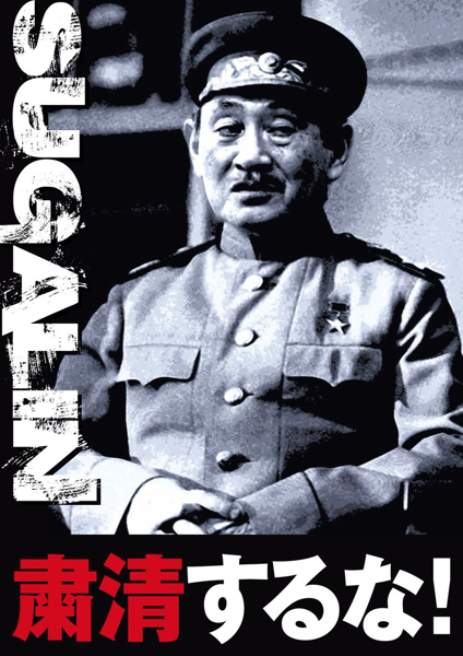 4766 - (株)ピーエイ 植民地日本総督スガーリンは、アメリカの指示通りだよね。