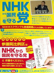 7521 - (株)ムサシ 次週NHK代行業者エヌリンクス株がどれだけ暴落するか楽しみだ。