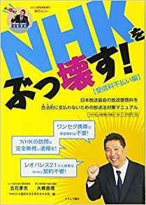 7521 - (株)ムサシ お祭りイベント情報  参院選2019 NHK夏のBAN祭り 7月4日(木)-21日(日)  参院選に