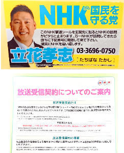 7521 - (株)ムサシ 参院選で6571エヌリンクスは会社存亡の危機  参院選挙はNHK賛否を問う国民投票です。