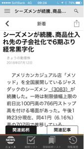 3083 - (株)シーズメン これ