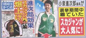 3083 - (株)シーズメン スカジャン株爆上げじゃないのかーーーー!
