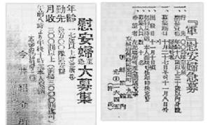 日本の「慰安婦」強制連行には動かぬ証拠がある! 例えばこれは慰安婦問題の基本であるが、この募集広告には慰安婦の月収300円で、前借3000円可能とあ