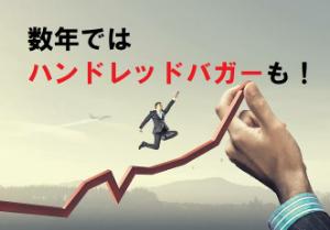 3962 - (株)チェンジ 仕手株?チェンジが?  ●買った株の株価が10倍になったことはありますか? ●テンバガーにまで株価が