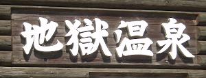 2340 - (株)極楽湯ホールディングス 極楽湯よりも           地獄温泉。