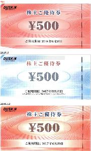 4665 - (株)ダスキン 【 株主優待到着 】 (年2回) 100株 1000円分 -。