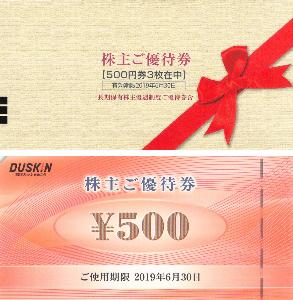 4665 - (株)ダスキン 【 株主優待 到着 】 (100株 年2回 3年以上保有) 1,500円分優待券 -。