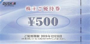 4665 - (株)ダスキン 【 株主優待 到着 】 (年2回 100株 3年以上) 1,500円分優待券 -。