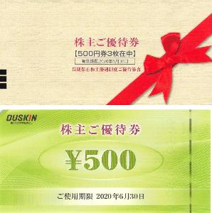 4665 - (株)ダスキン 【 株主優待 到着 】 (年2回 100株 3年以上継続保有) 1,500円分優待券 -。