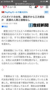 3103 - ユニチカ(株) 三次感染まで出て来てしまったな、、、 もう日本でも感染拡大は時間の問題なんか
