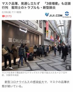 3103 - ユニチカ(株) マスク関連需要拡大‼️