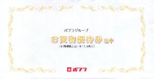 7601 - (株)ポプラ 【 株主優待 到着 】 (年2回 100株) 1,000円分お買物優待券  ※「ポプラ菓子珍味」で返