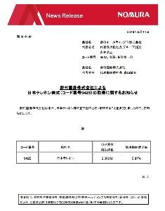9425 - 日本テレホン(株) 野村が20万株購入する理由って?! 何か化けるような材料を秘めているのではないかと思わざるを得ない。