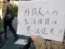 渡辺喜美議員を支援しない♪ 生活保護って、日本に住んでる人に対してではないのですか?          生活保護の受給マニュアル