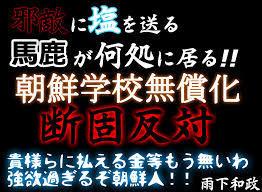 渡辺喜美議員を支援しない♪ もし、あなたにほんの少しでも         正義感があれば           即やってください!