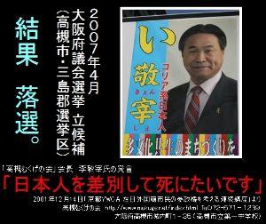 """渡辺喜美議員を支援しない♪ """"在日が日本国籍をとるということになると、天皇制の問題を・・・"""""""