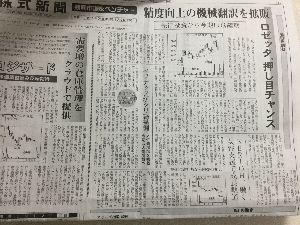 6182 - (株)ロゼッタ 本日投函の株式新聞  株式新聞は時々ロゼッタを取り上げてくれますね。 扱いも大きいです!