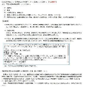 6182 - (株)ロゼッタ ご心配なさらず 東京えれくどろうんは既に証券取引等監視委員会とロゼッタIRに連絡し、証取の方は不明で