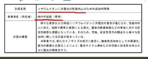 ★★ガチのテンバーガー銘柄★★ 中村にリチウムイオン材料追加きましたよ~~~~~