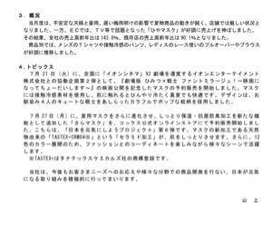 ★★ガチのテンバーガー銘柄★★ コックスの月次報告! 売り上げ前年比143.8%