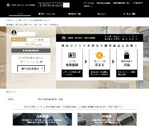 """2406 - (株)アルテ サロン ホールディングス 【 優待""""案内"""" 到着 】 (200株) 「アルテ サロン ホールディングス"""
