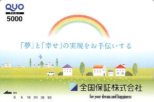 7164 - 全国保証(株) 【 株主優待到着 】 選択した 「5,000円クオカード」。 (図柄は昨年と一緒です)。 ※ゆうパッ