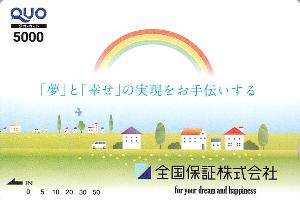 7164 - 全国保証(株) 【 株主優待 到着 】 (100株) 選択した 「5,000円クオカード」。 ※図柄は毎回同じです
