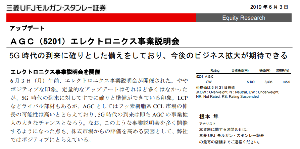 5201 - AGC(株) セクターレポート【国内株式】AGC(5201)エレクトロニクス事業説明会[06/03]2019/0