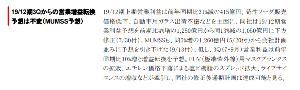 5201 - AGC(株) ・19/12期3Qからの営業増益転換予想は不変(MUMSS予想)