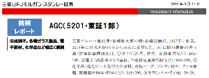 5201 - AGC(株) 銘柄レポート【国内個別銘柄レポート】[09/17]/AGC(5201)2019/09/17 09: