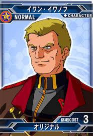 アニメのキャラクター名でしりとり イワン・イワノフ 1stがんだむ