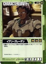アニメのキャラクター名でしりとり イアン・グレーデン  1st がんだむ